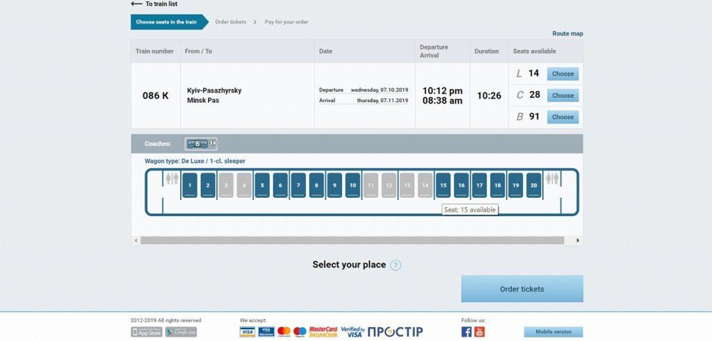 ウクライナ鉄道の予約方法
