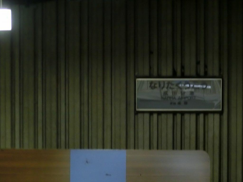 東成田駅での成田空港の駅名標