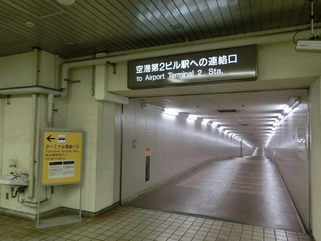 東成田駅から空港第2ビル駅への通路