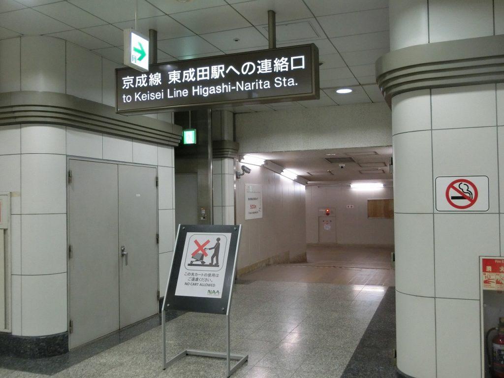 空港第2ビルから東成田駅への通路