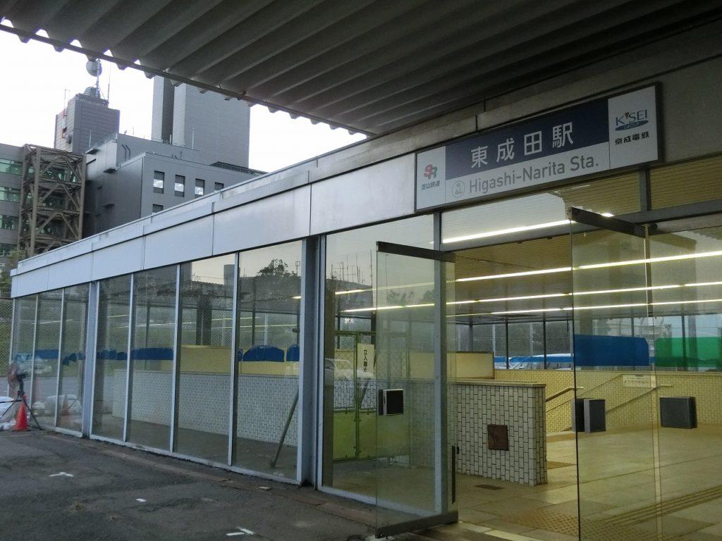 東成田駅外観