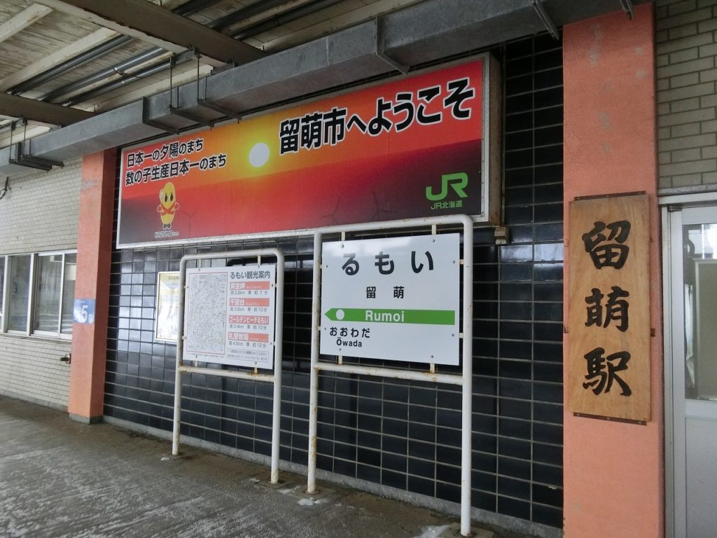 留萌駅のホーム