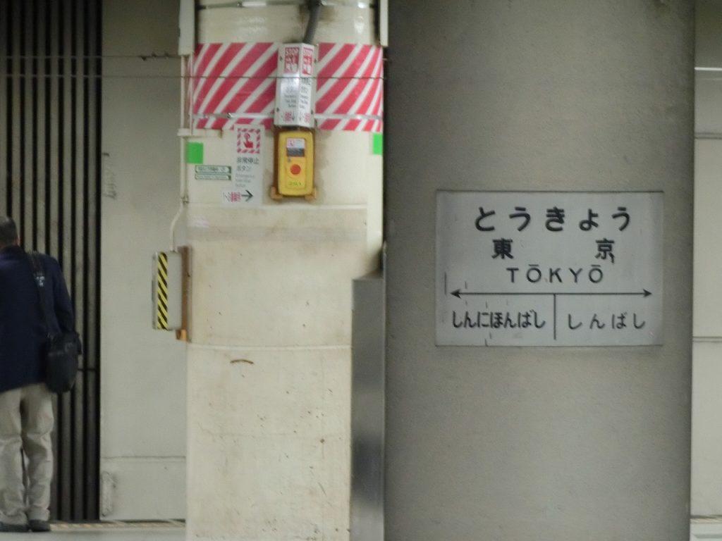 総武快速線東京駅の昭和風の駅名標