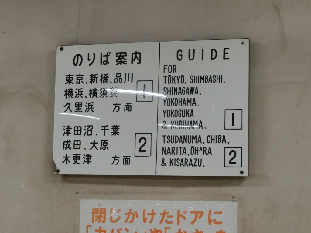 新日本橋駅の案内表示