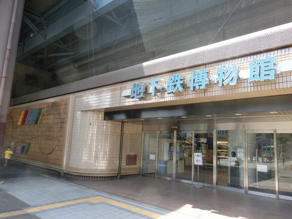 地下鉄博物館の外観