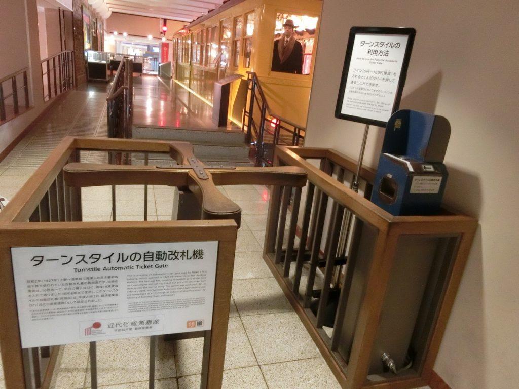 地下鉄博物館にある日本初の自動改札機