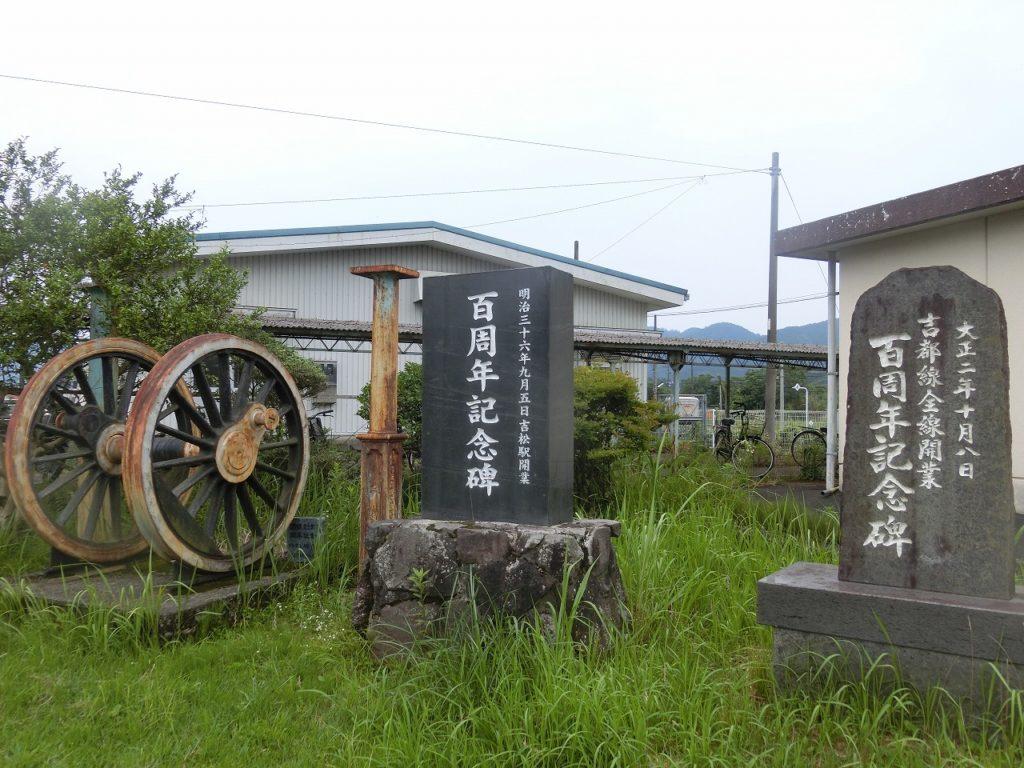 吉松駅前の記念碑