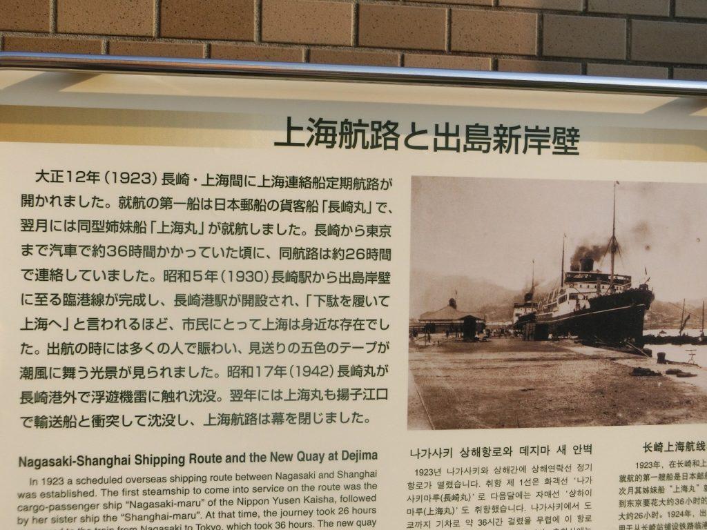 長崎出島ワーフにある長崎港駅の説明書き