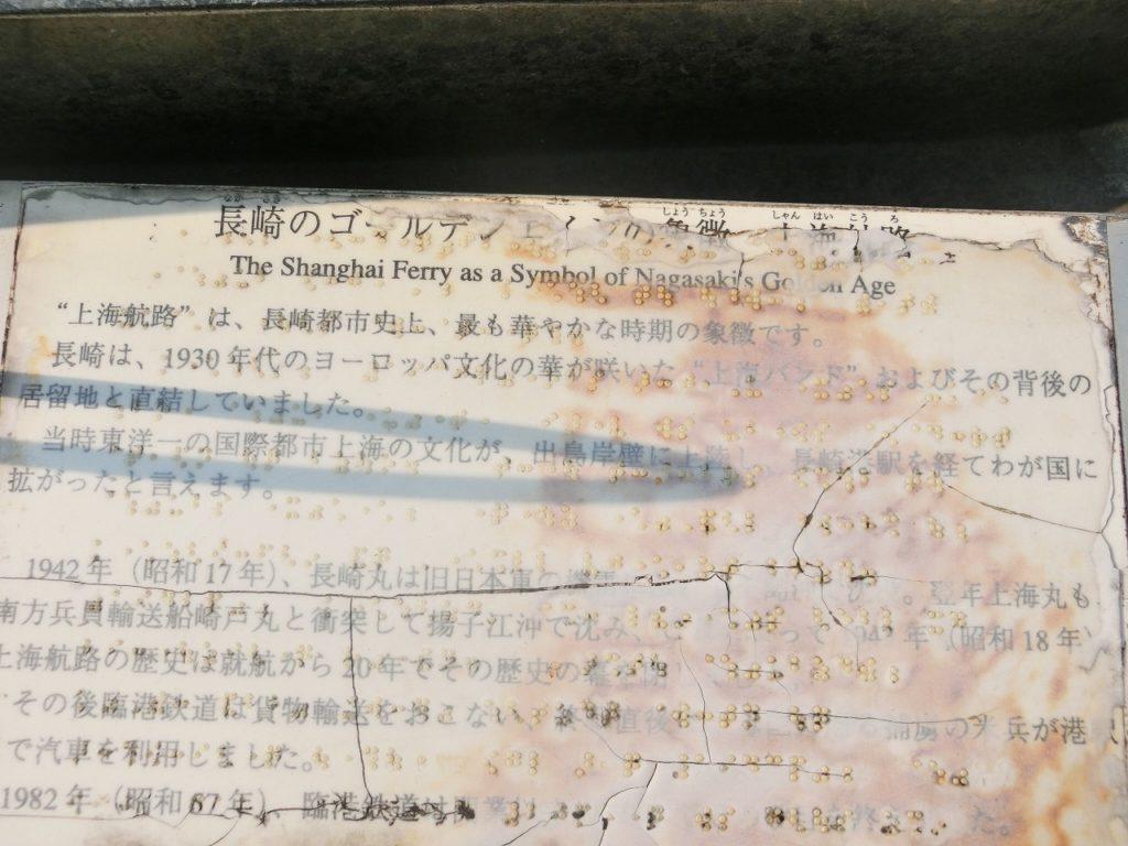 上海航路の説明書き