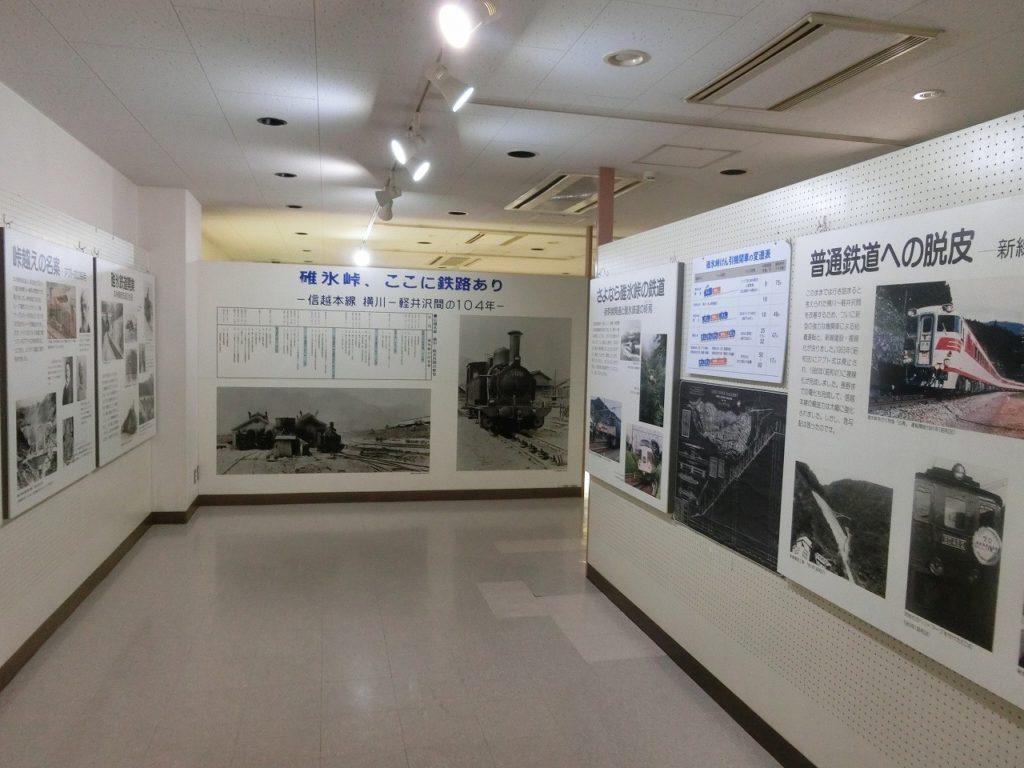 碓氷峠鉄道文化むらの鉄道資料館
