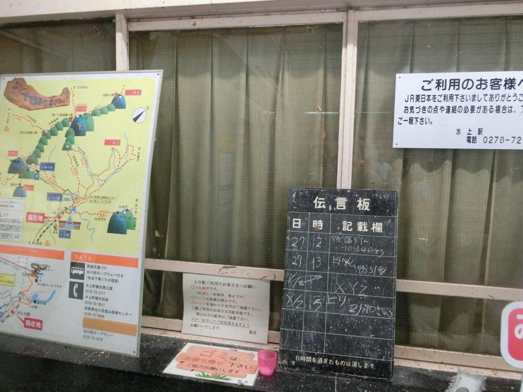 土合駅の伝言板