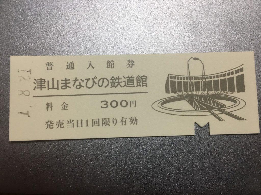 津山まなびの鉄道館の入館券