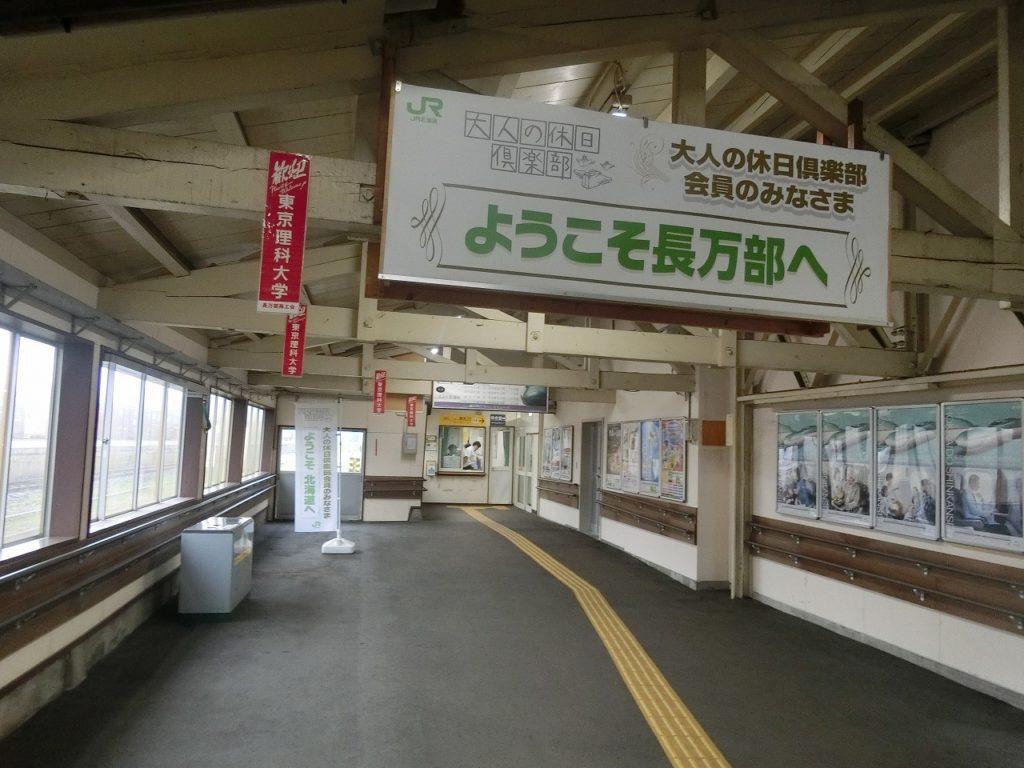 長万部駅の改札口