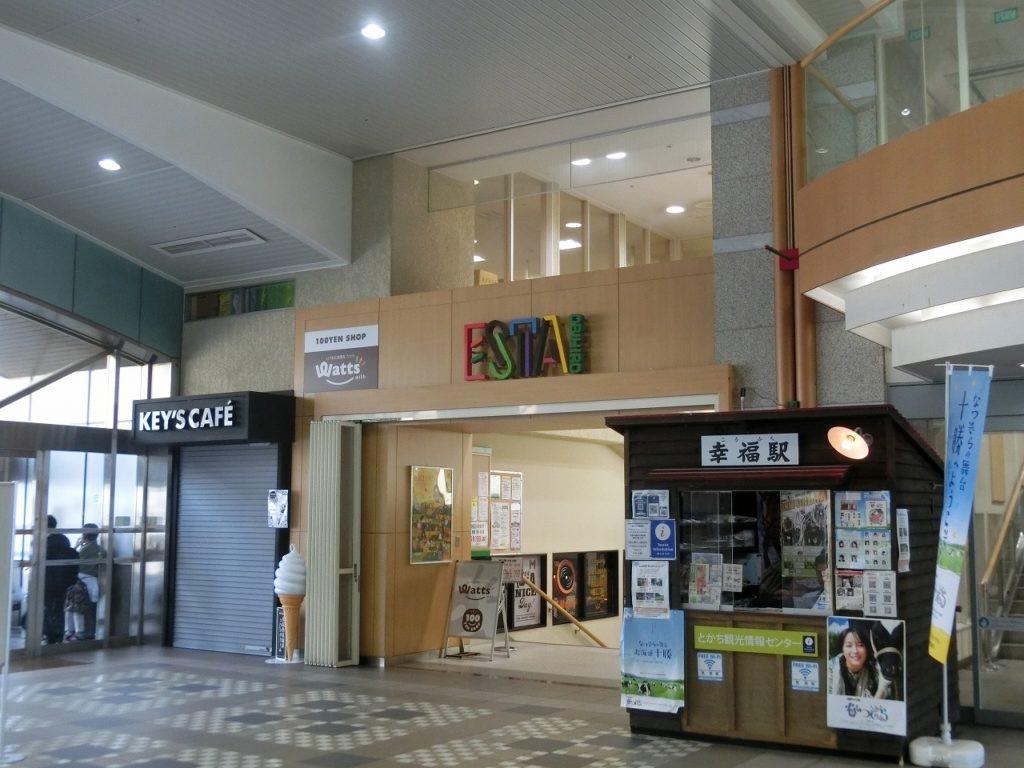 幸福駅の駅舎のレプリカが観光案内所になっている帯広駅
