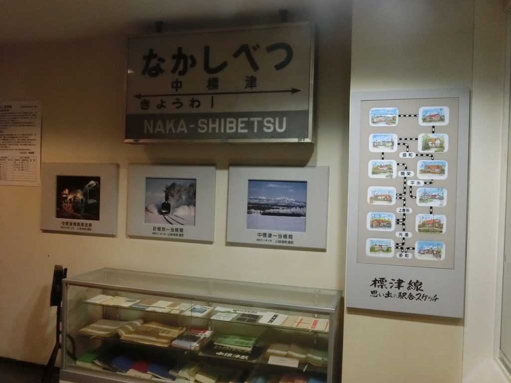 中標津駅跡の駅名標や絵・写真