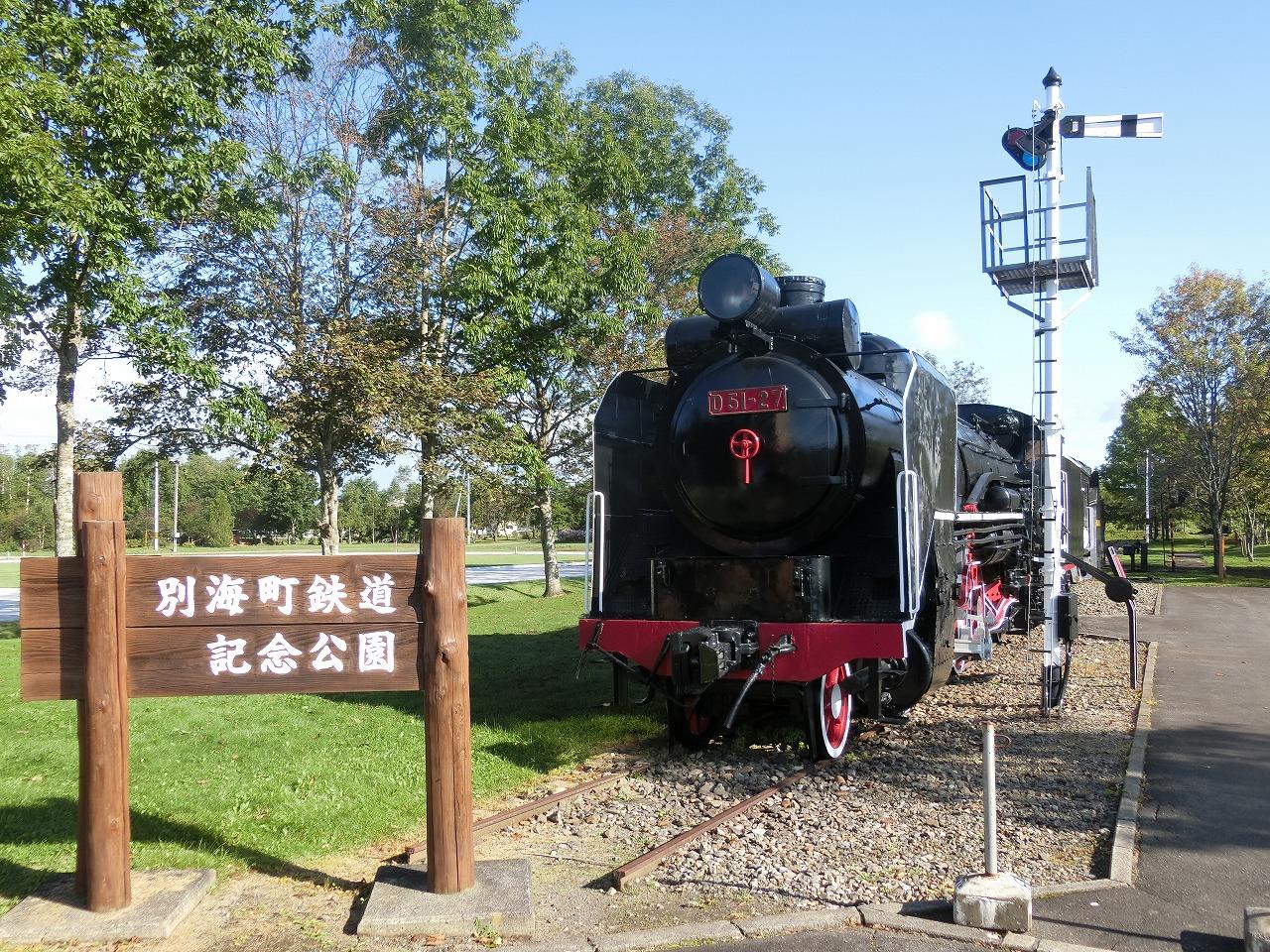 西春別駅跡にある別海町鉄道記念公園と鉄道資料館で標津線について学ぶ ...