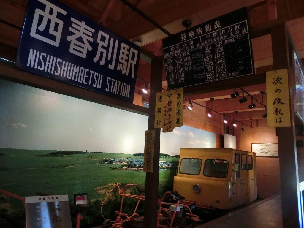 別海町鉄道記念館のレトロな駅の再現と保線作業車両