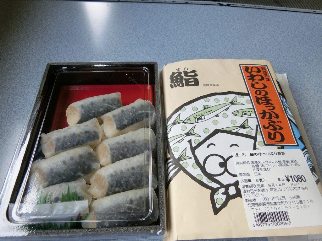 釧路名産の鰯のほっかぶり寿司