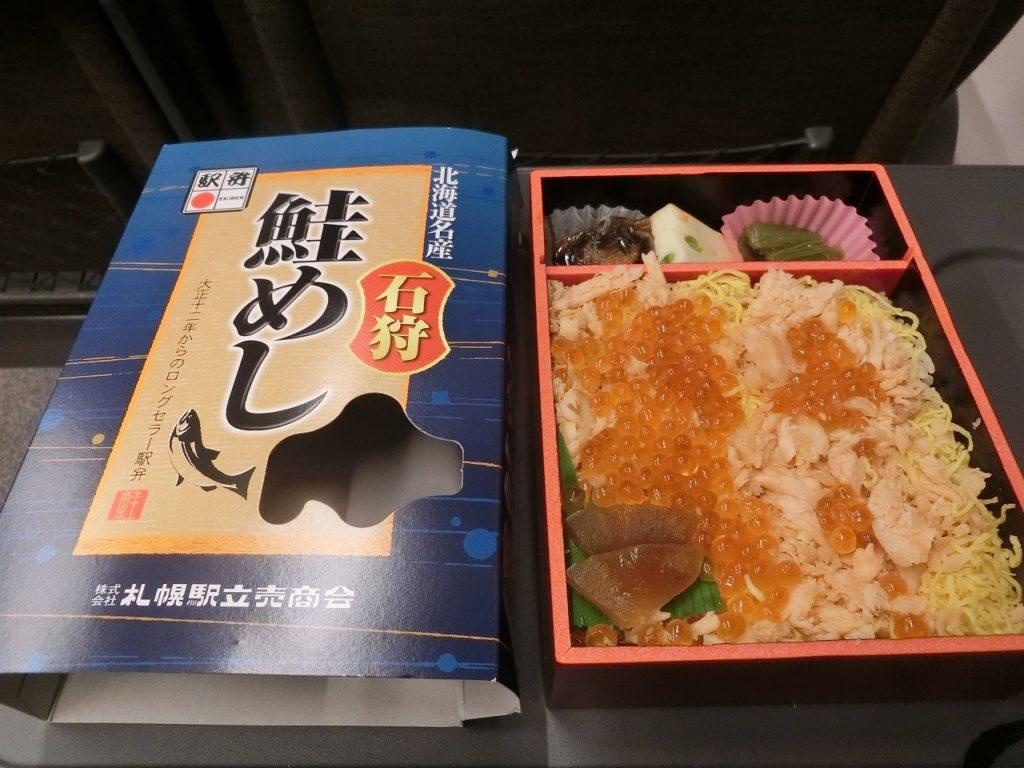 札幌駅の駅弁、鮭めし