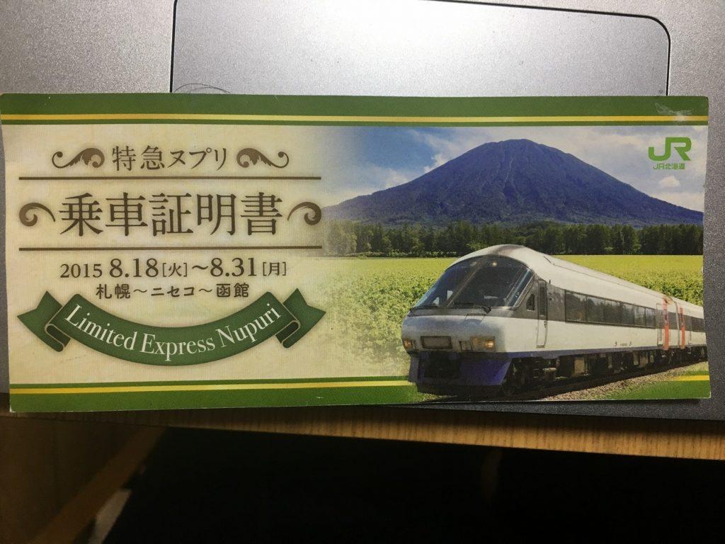 2015年の函館本線ヤマ線臨時特急の乗車証明書