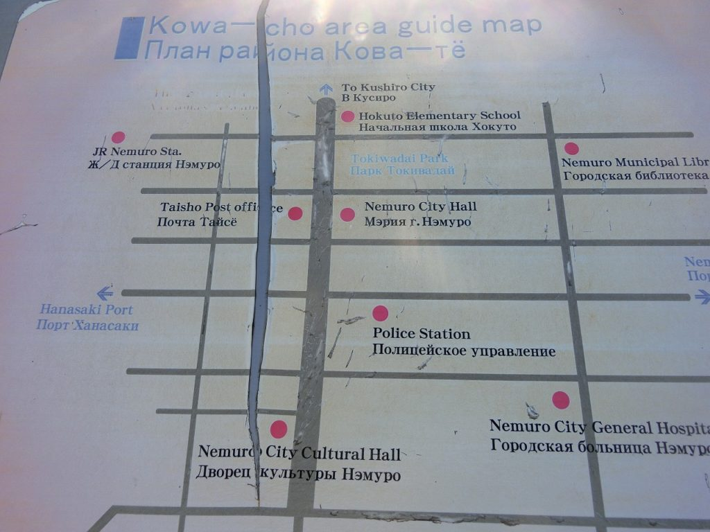 根室駅前のロシア語の案内地図