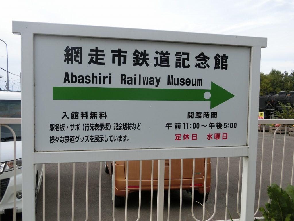 網走市鉄道記念館の看板