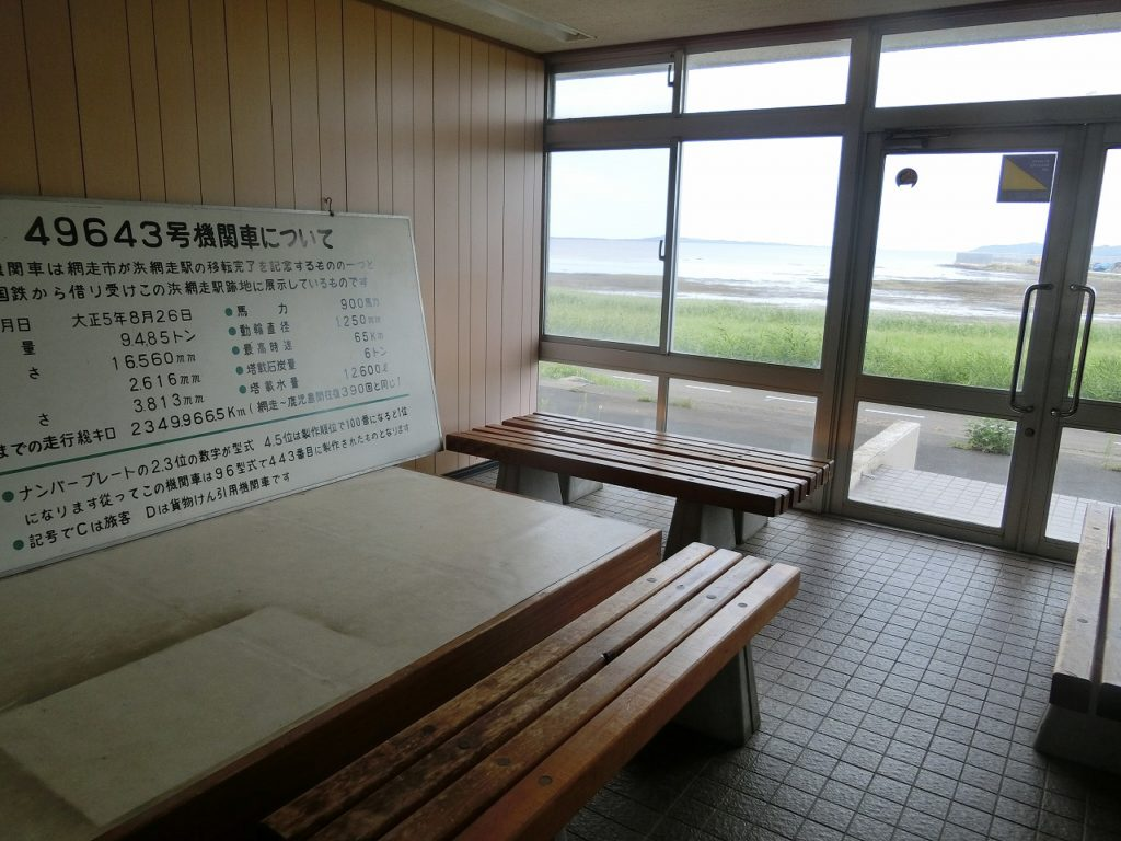網走市鉄道記念館の内部
