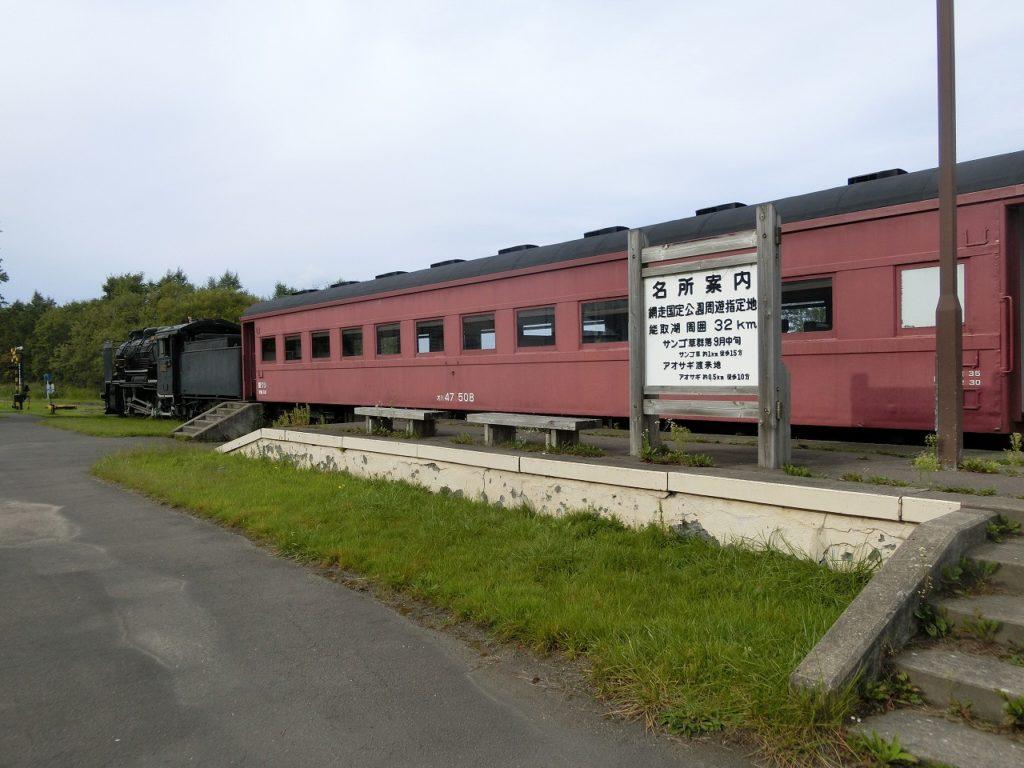 卯原内交通公園の蒸気機関車と連結した旧型客車、オハ47形