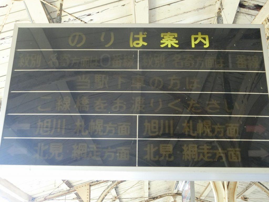 名寄本線の行き先も残っている遠軽駅の乗換案内
