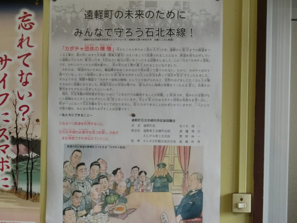 カボチャ団体の奮闘を伝える、石北本線の鉄道利用促進ポスター。