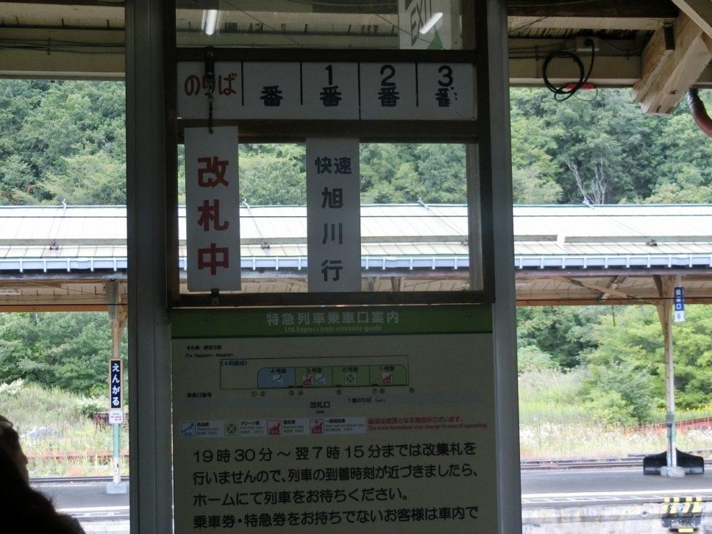 遠軽駅の改札口