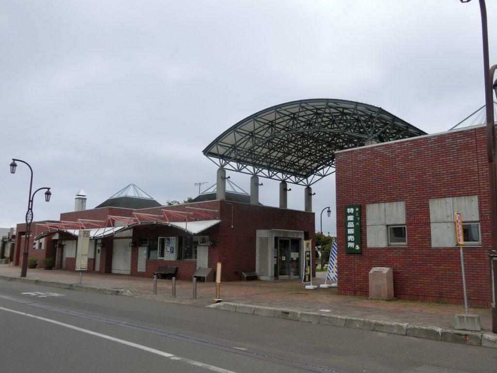道の駅おこっぺの複合施設「アニュウ」