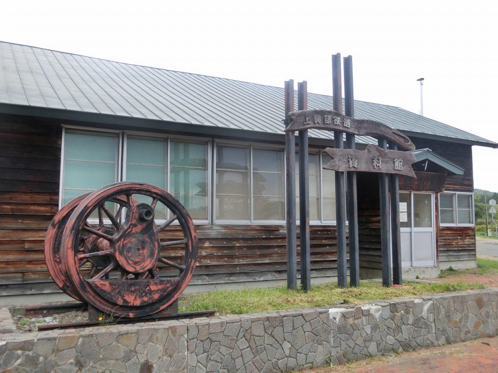 上興部駅の駅舎を利用した上興部鉄道資料館