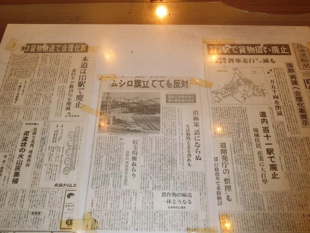 上興部鉄道資料館の展示