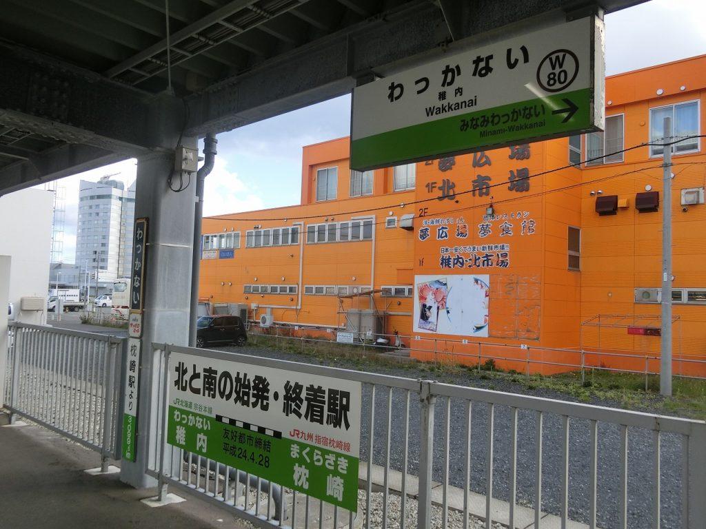 稚内駅のホームと看板