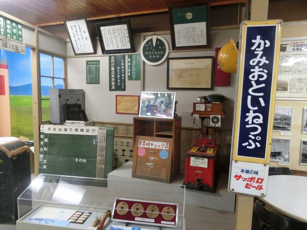 音威子府駅の天北線資料室にある昔の駅事務室の再現