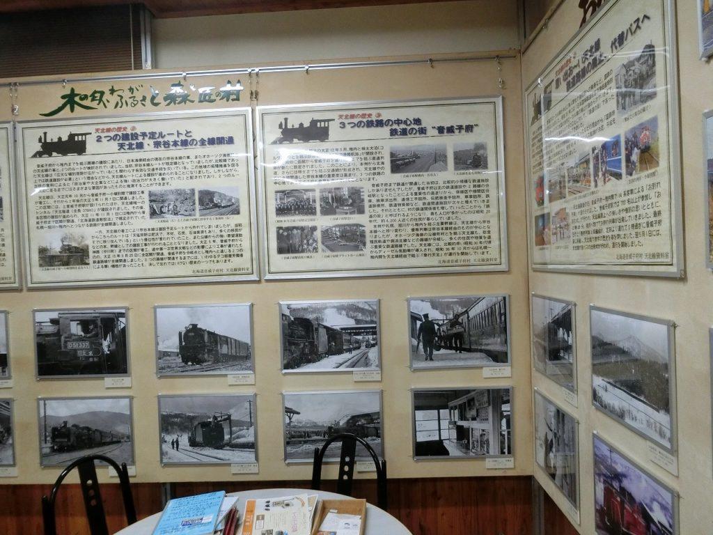 天北線資料室にある音威子府駅と天北線の歴史解説と写真