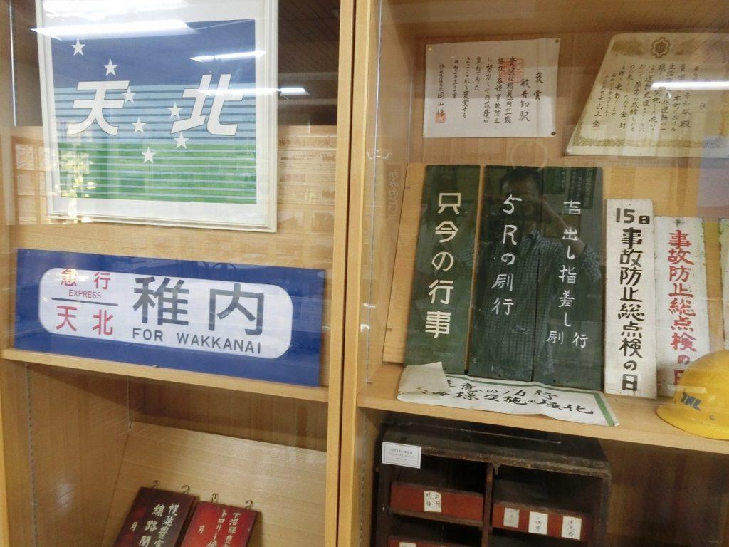 音威子府駅の天北線資料室の「天北」のヘッドマーク