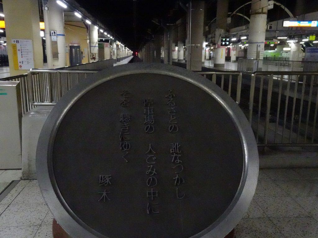 上野駅にある石川啄木の歌碑