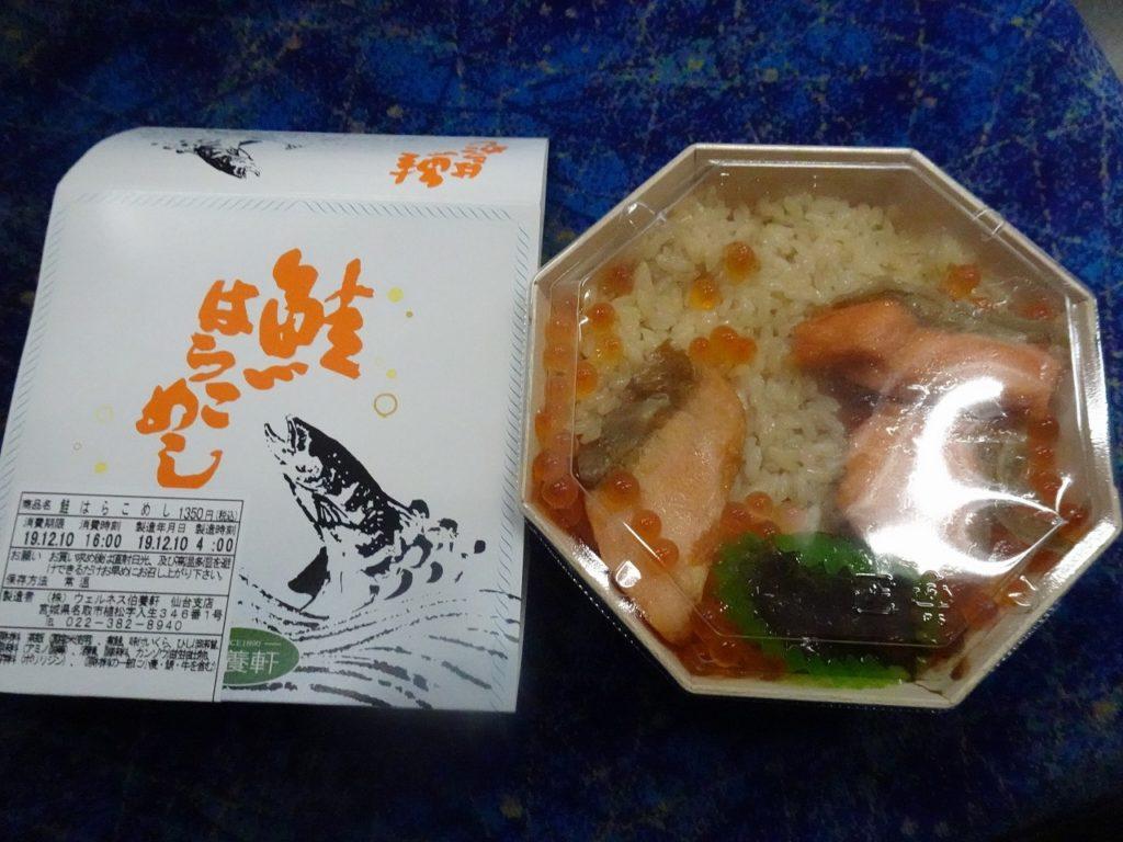 仙台駅の駅弁、鮭はらこめし