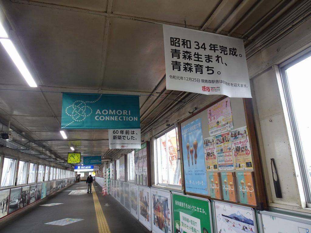 改札とホームを結ぶ青森駅の跨線橋