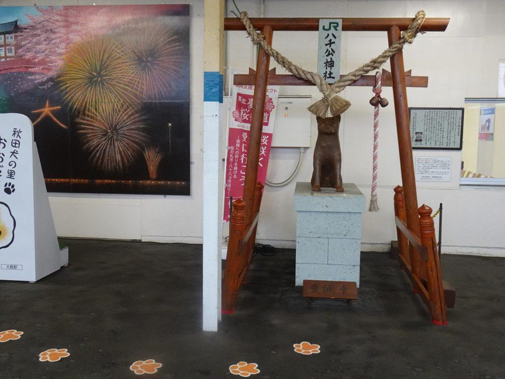 大館駅ホームにあるハチ公神社