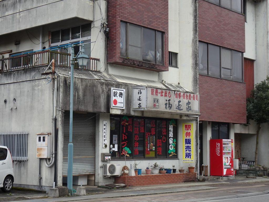 和田山駅の駅弁売り場