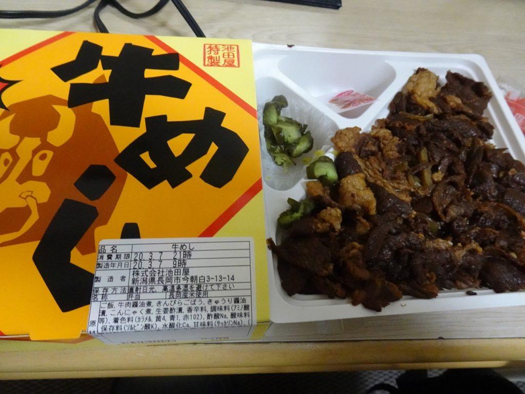 長岡駅の牛めし弁当