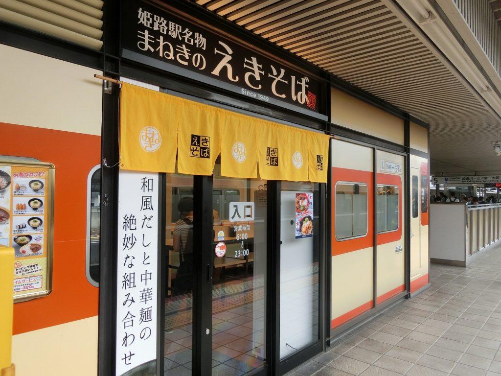 姫路駅のホームにある駅そば