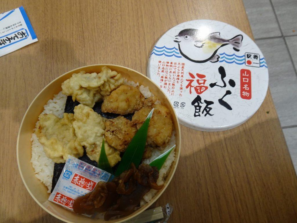 新山口駅の駅弁、ふく福飯