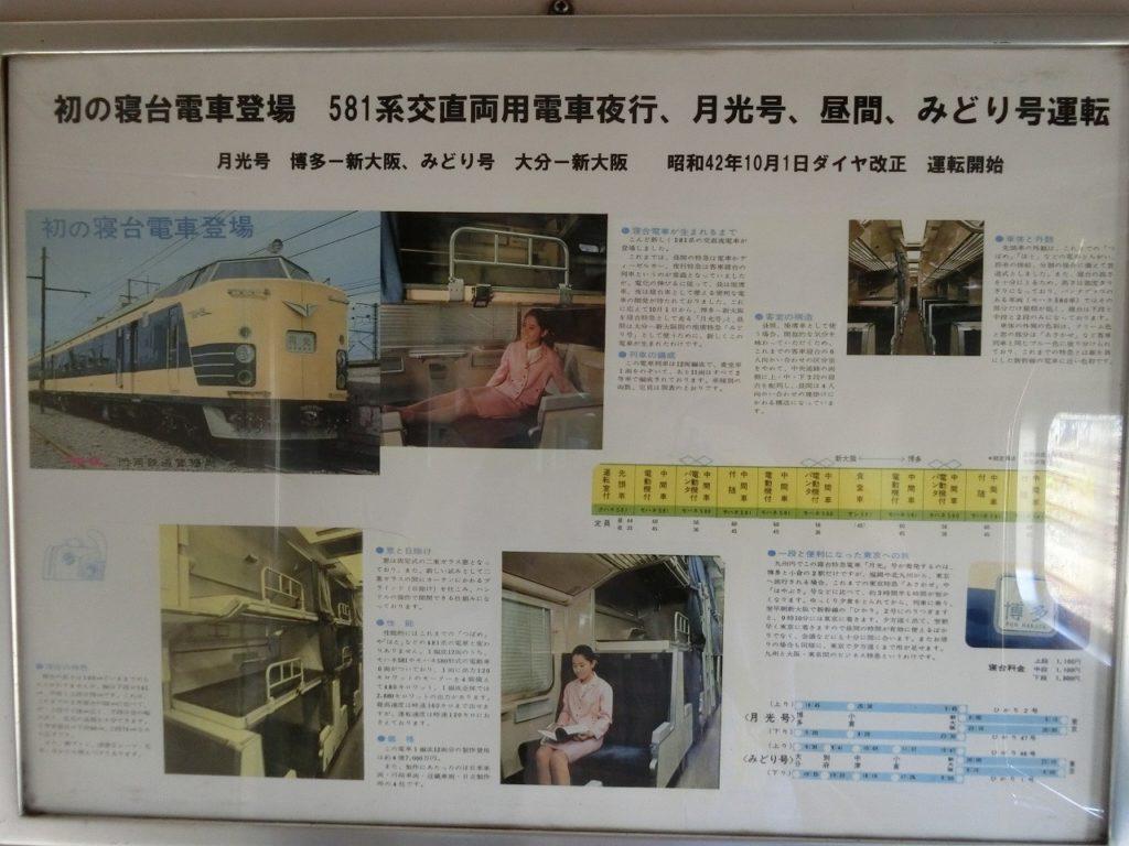 583系(581系もほぼ同じ)デビュー当時のパンフレット。 九州鉄道記念館の展示。