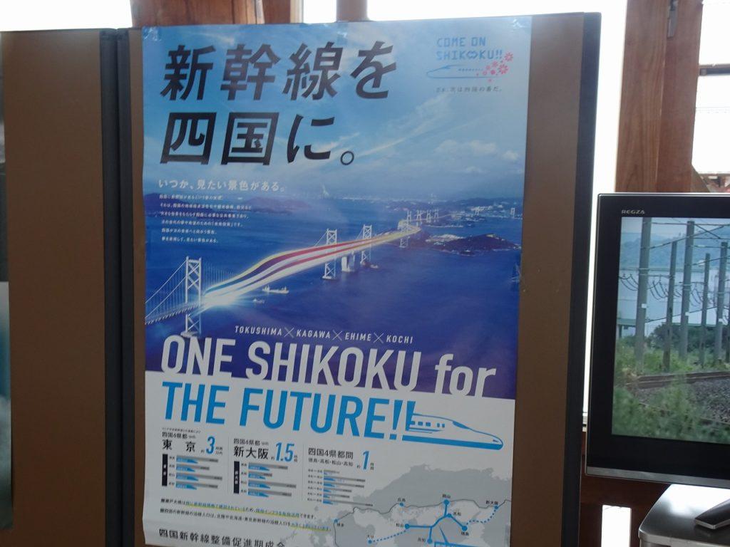 四国新幹線誘致のポスター