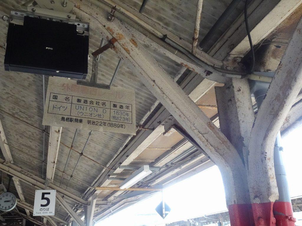 鳥栖駅のホーム柱に使われる外国製古レール