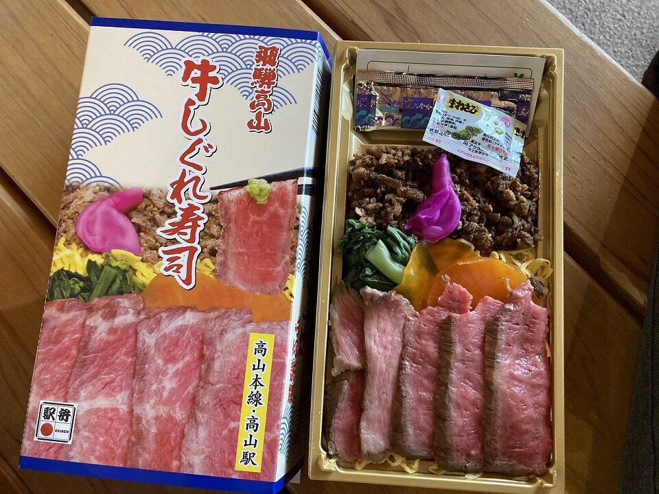 高山駅の駅弁、牛しぐれ寿司